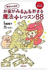 貯まらん女のお金がみるみる貯まる魔法のレッスン88 Kindle版