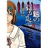 魍魎の揺りかご 2巻 (デジタル版ヤングガンガンコミックス)