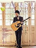 (CD付き) アコースティック・ギター・マガジン (ACOUSTIC GUITAR MAGAZINE) 2020年12月…