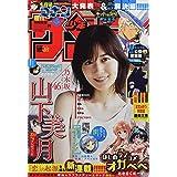 週刊少年サンデー 2021年 8/18・25合併号 [雑誌]