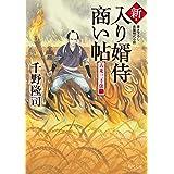 新・入り婿侍商い帖 古米三千俵(二) (角川文庫)