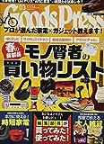 GOODS PRESS(グッズプレス) 2020年 03 月号 [雑誌]