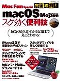 完全理解! macOS Majave スグ効く便利技 (Mac Fan Special)