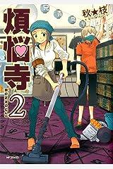 煩悩寺 2 (MFコミックス フラッパーシリーズ) Kindle版