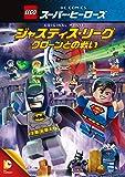 LEGO(R)スーパー・ヒーローズ:ジャスティス・リーグ<クローンとの戦い> [DVD]
