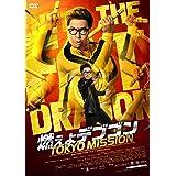 燃えよデブゴン/TOKYO MISSION [DVD]