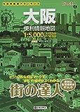 街の達人 大阪 便利情報地図 (でっか字 道路地図   マップル)