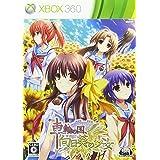 車輪の国 向日葵の少女(通常版) - Xbox360