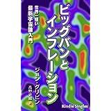 ビッグバンとインフレーション: 世界一短い最新宇宙論入門 (Kindle Single)