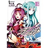 ソードアート・オンライン マザーズ・ロザリオ3 (電撃コミックスNEXT)