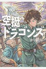 空挺ドラゴンズ(5) (アフタヌーンコミックス) Kindle版