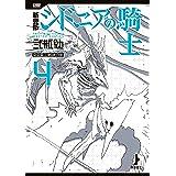 新装版 シドニアの騎士(4) (アフタヌーンコミックス)