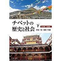 チベットの歴史と社会 下