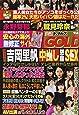 実話ナックルズGOLD vol.6 (ミリオンムック)