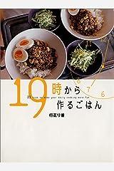 19時から作るごはん (講談社のお料理BOOK) Kindle版