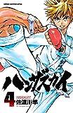 ハンザスカイ 4 (少年チャンピオン・コミックス)