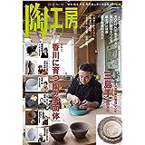 陶工房 No.92: 観る、知る、作る。陶芸家に学ぶ焼き物づくりの技 (SEIBUNDO Mook)