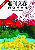 週刊文春WOMAN vol.2 (2019GW号)