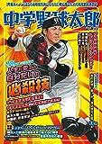 中学野球太郎 Vol.22 人生を変える自分だけの必殺技(廣済堂ベストムック 409)