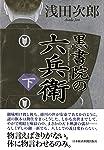 黒書院の六兵衛 (下)