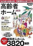 高齢者ホーム 2019 (週刊朝日ムック)