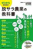 ゼロからはじめる!  脱サラ農業の教科書 (DOBOOKS)