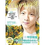 シネマ★シネマSP 2021Summer (ポテト8月号別冊)