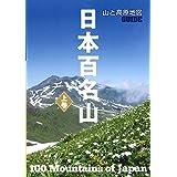 山と高原地図ガイド 日本百名山 上巻 (山と高原地図GUIDE)