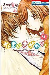 なまいきざかり。 9 (花とゆめコミックス) Kindle版