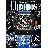 クロノス日本版 2021年 03 月号 [雑誌]