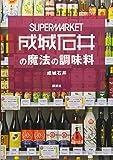 成城石井の魔法の調味料 (講談社のお料理BOOK)