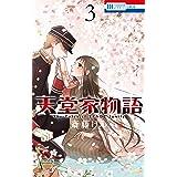 天堂家物語 3 (花とゆめコミックス)