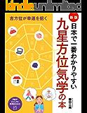 吉方位が幸運を招く [新版]日本で一番わかりやすい九星方位気学の本 (PHPビジュアル実用BOOKS)