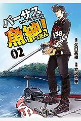 バーサス魚紳さん!(2) (イブニングコミックス) Kindle版