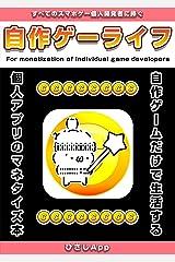 自作ゲーライフ: 個人スマフォゲームアプリのマネタイズ本 Kindle版