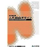 入門Webデザイン [改訂第三版]