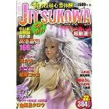 JITSUKOWA~読者投稿心霊体験~ 震撼の葉月号 (ヤングキングベスト廉価版コミック)