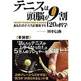 テニスは頭脳が9割 新装版 あなたのテニスが進化する120の哲学
