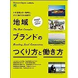 DJ_LOCAL 2017年9月号「地域ブランドの作り方と働き方」 [雑誌] 別冊 Discover Japan