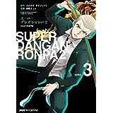 スーパーダンガンロンパ2 さよなら絶望学園(3) (ファミ通クリアコミックス)