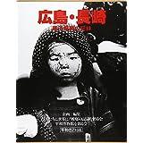 広島・長崎 2001年版―原子爆弾の記録