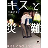 キスと災難【電子限定かきおろし漫画付】 (GUSH COMICS)