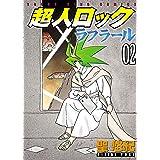 超人ロック ラフラール(2) (ヤングキングコミックス)