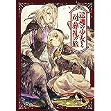 送魂の少女と葬礼の旅 (6) (ゼノンコミックス)