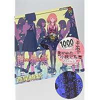 撫物語 (講談社BOX)