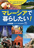 マレーシアで暮らしたい! マレーシア「ロングステイ」公式ガイドブック