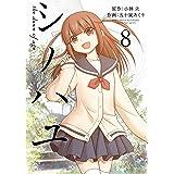 シノハユ 8巻 (デジタル版ビッグガンガンコミックスSUPER)