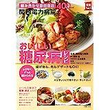 関西電力病院のおいしい糖尿病レシピ (主婦の友実用№1シリーズ)