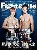 Fight&Life(ファイト&ライフ) (vol.79)