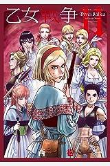 乙女戦争 ディーヴチー・ヴァールカ : 11 (アクションコミックス) Kindle版
